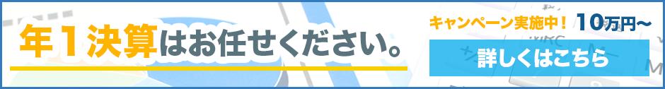 年1決算はお任せ下さい 10万円キャンペーン