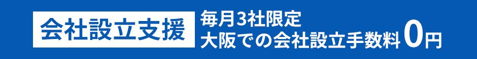 会社設立支援 毎月3社限定 大阪での会社設立手数料0円
