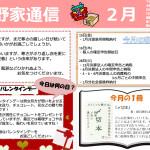 浦野家通信2017年2月号