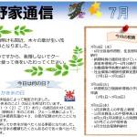 浦野家通信2019年7月号